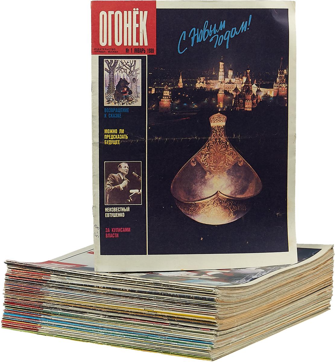Журнал Огонек за 1989 год (комплект из 47 журналов) журнал салон