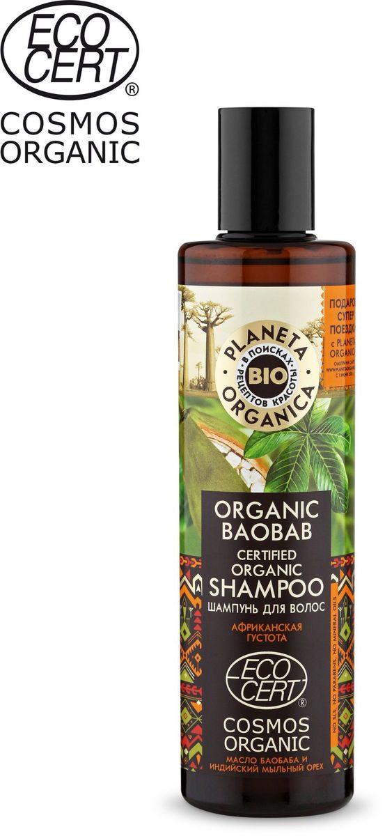 Сертифицированный шампунь для волос Planeta Organica Organic Baobab, органический, 280 мл071-7-7945Сертифицированный органический шампунь Organic Baobab создан специально для густоты и объема волос. Почему у африканских женщин самые густые и сильные волосы в мире? Потому что они постоянно используют масло баобаба. Ведь оно богато уникальными жирными аминокислотами и витаминами. Bio масло баобаба наполняет волосы силой и энергией, уплотняет структуру, делает их пышными и густыми. Bio экстракт эфиопского кофе тонизирует кожу головы, стимулируя рост здоровых и сильных волос. Индийский мыльный орех -натуральная моющая основа нашего шампуня. Полностью гипоаллергенна. Сертификат органической и натуральной косметики: Cosmos Organic certified by Ecocert Greenlife according to Cosmos standard. Стандарт Cosmos Organic Min 95% Натуральных ингредиентов Min 10% Органических ингредиентов для смываемых косметических средств Min 20% Органических ингредиентов для несмываемых косметических средств + Все общие требования стандартов Общие требования международной некоммерческой ассоциации Cosmos-standard AISBL: 1. Не менее 95% натуральных ингредиентов в составе продукта; 2. Используемое сырье является экологически и биологически чистым; 3. Продукт не содержит: - SLES - продуктов нефтехимии - синтетических консервантов - синтетических отдушек - синтетических красителей - силиконов - ингредиентов, полученных путем насилия над животными 4. Не тестируется на животных; 5. Упаковка, подлежит вторичной переработке либо биоразлагаемая.