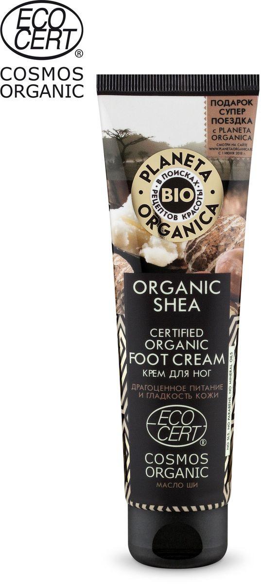 Сертифицированный крем для ног Planeta Organica Organic Shea, органический, 75 мл organic shop крем масло для ног барбадосский spa педикюр 75 мл