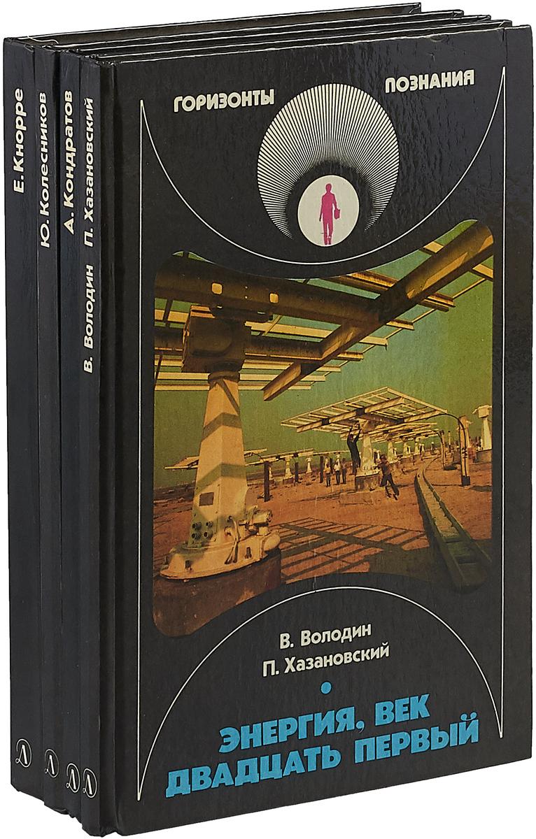 Серия Горизонты познания (комплект из 4 книг) вадим каргалов леонид дайнеко владимир аристов михаил маношкин серия витязь комплект из 4 книг