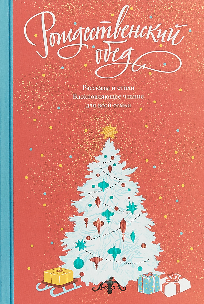 Рождественский обед. Рассказы и стихи. Вдохновляющее чтение для всей семьи