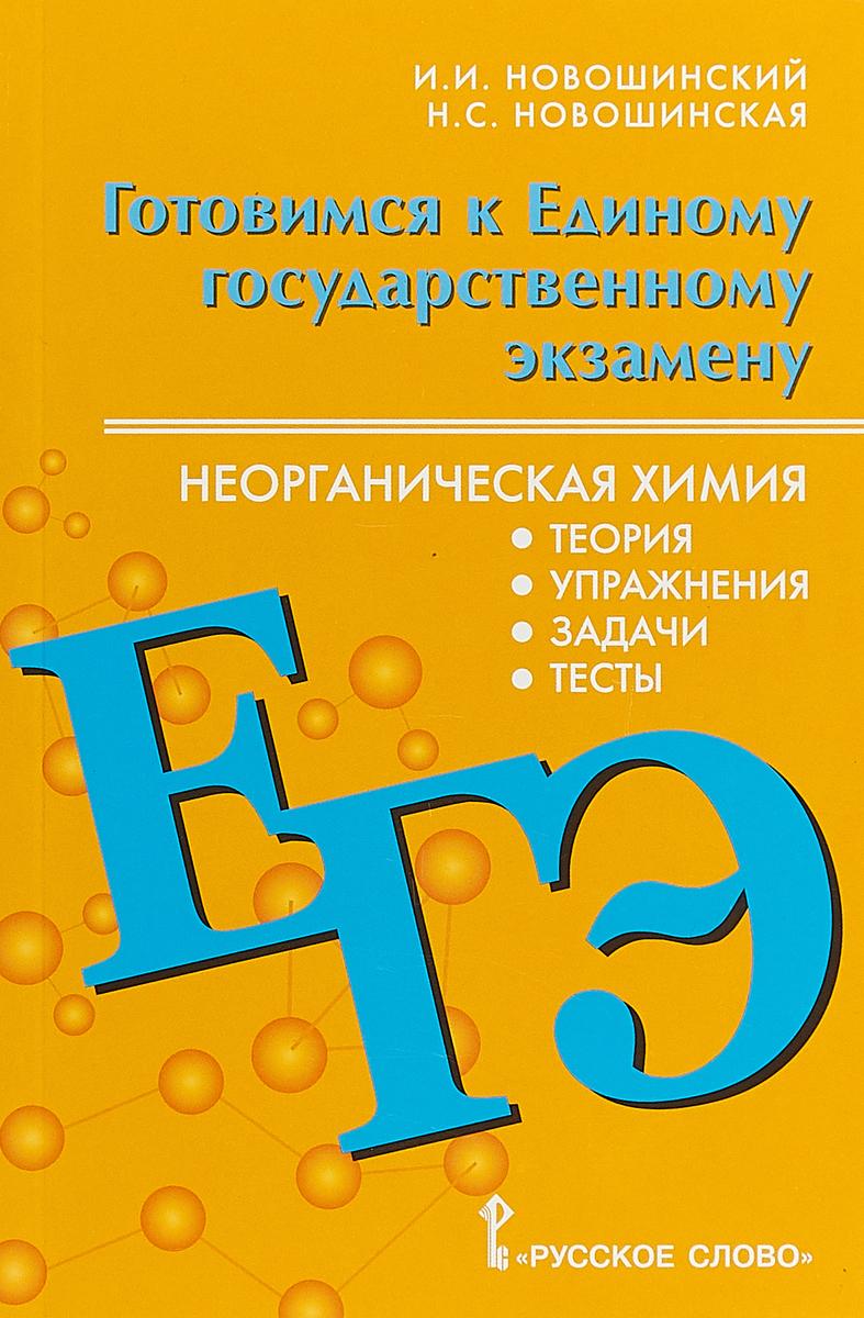 И. И. Новошинский,Н. С. Новошинская ЕГЭ. Неорганическая химия. 10-11 класс. Теория, упражнения, задачи, тесты