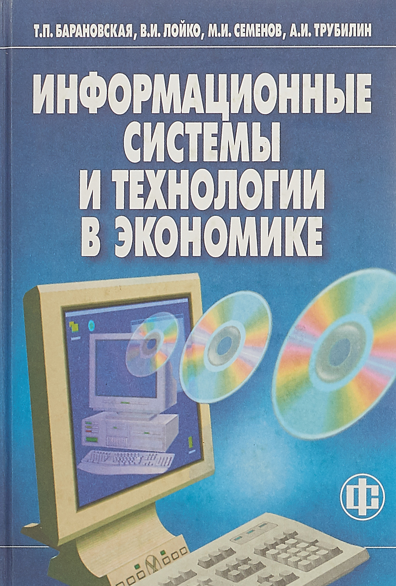 Информационные системы и технологии в экономике антон гридасов информационные технологии в экономике и управлении