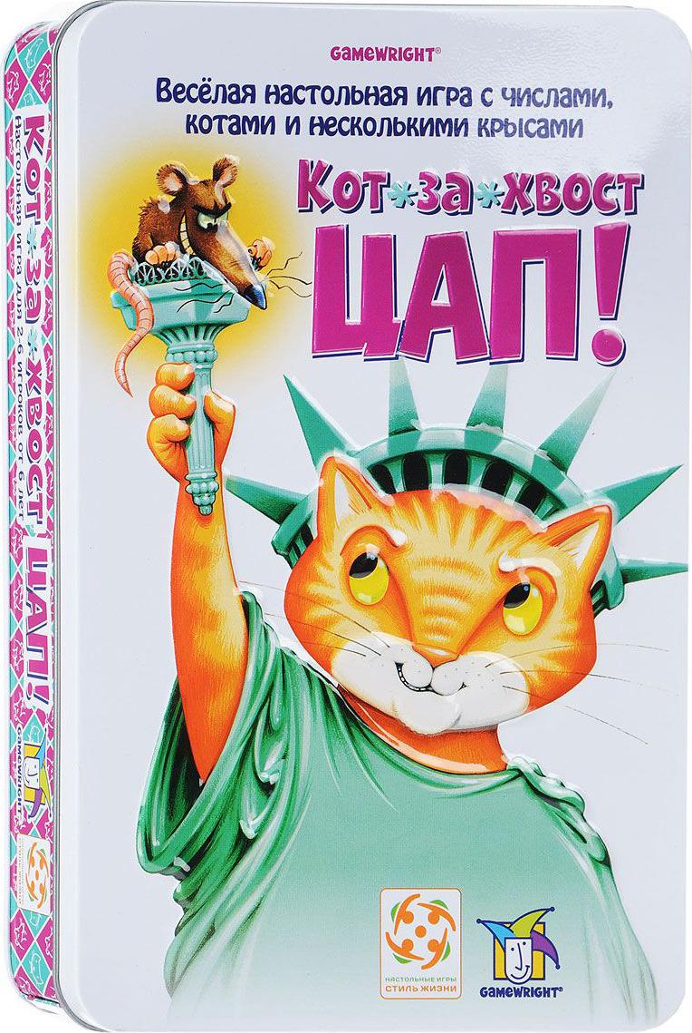Стиль Жизни Настольная игра Кот-за-хвост цап!3760052141102Настольная игра Стиль Жизни Кот-за-хвост цап! - это усовершенствованная версия игры Rat-a-tat Cat, известной в России под именем Кот у ворот: новое оформление, больше специальных карт и супер взгляд делают игру ещё увлекательнее! В этой настольной игре на память и внимательность участникам предстоит собирать кошек и всячески избегать крыс. А помогут им в этом уникальные очки, с помощью которых игрок может посмотреть значение сразу всех карт на столе! Для этого их даже не придётся переворачивать - на рубашках специальными чернилами нанесены значения карт, которые можно увидеть, только надев волшебные очки-сканер. Состав игры: 65 карт, кот-о-магический крысиный сканер, правила игры на русском языке.
