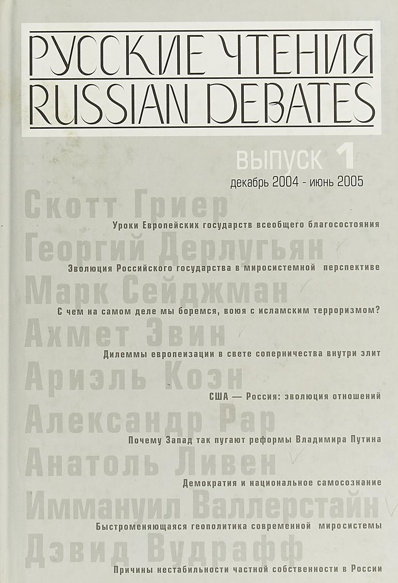 Русские чтения / Russian debates. Выпуск 1