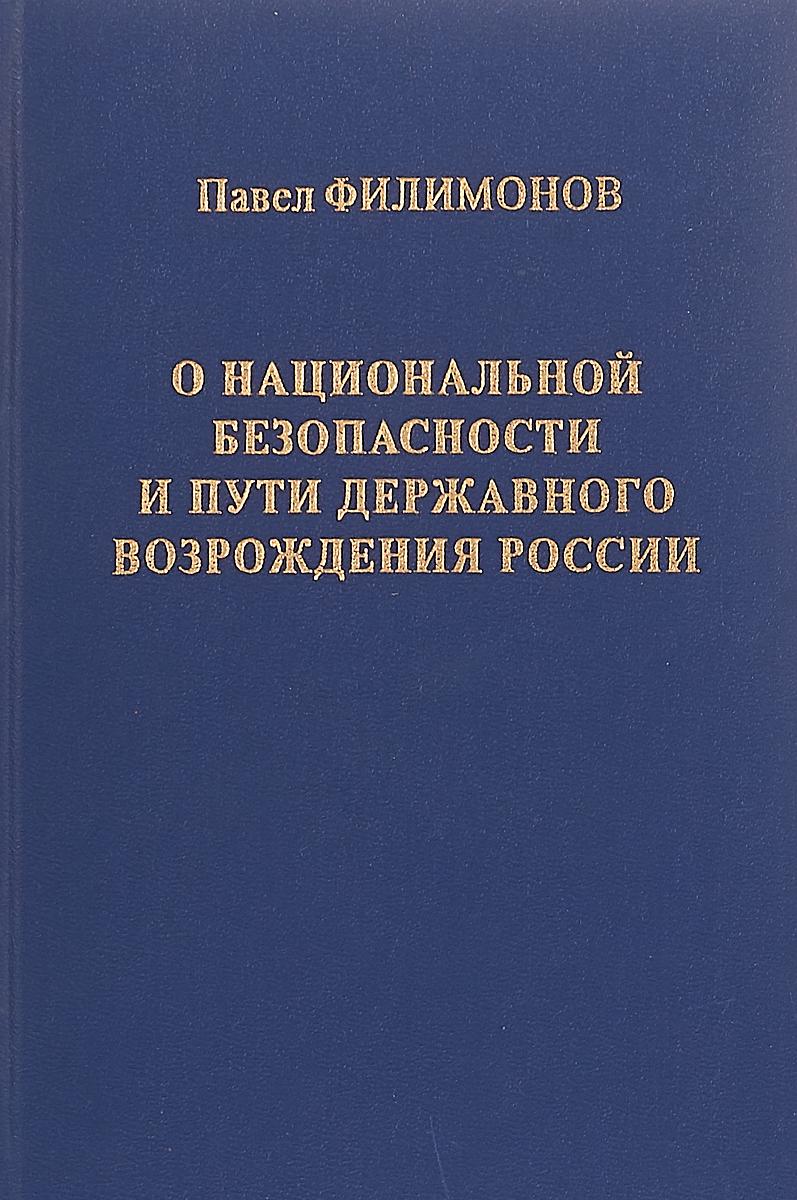 П. Филимонов О национальной безопасности и пути державного возрождения России владимир филимонов закон пути