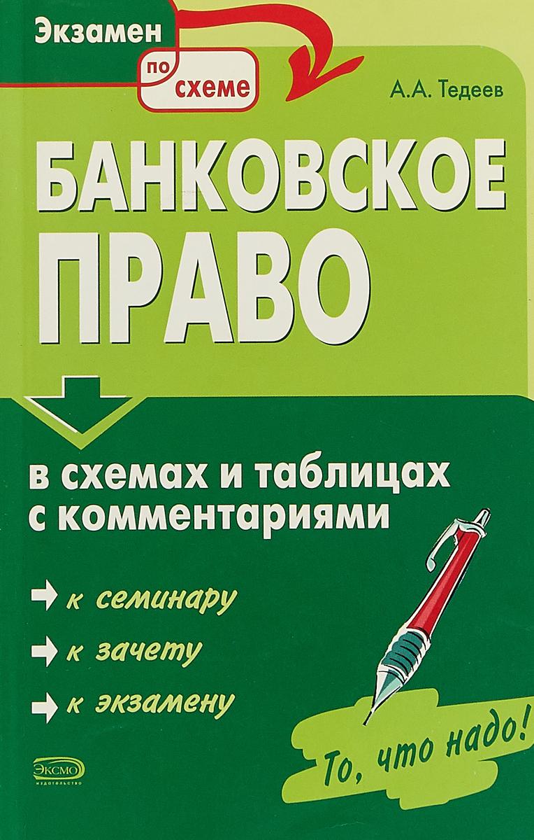 А. А. Тедеев Банковское право в схемах и таблицах с комментариями