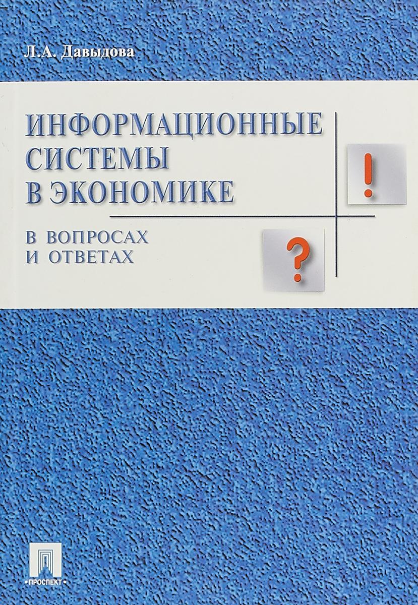 Информационные системы в экономике. В вопросах и ответах л в шкваря мировая экономика в вопросах и ответах