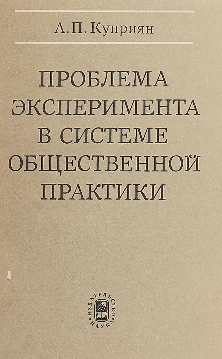 Куприян А. П. Проблема эксперимента в системе общественной практики