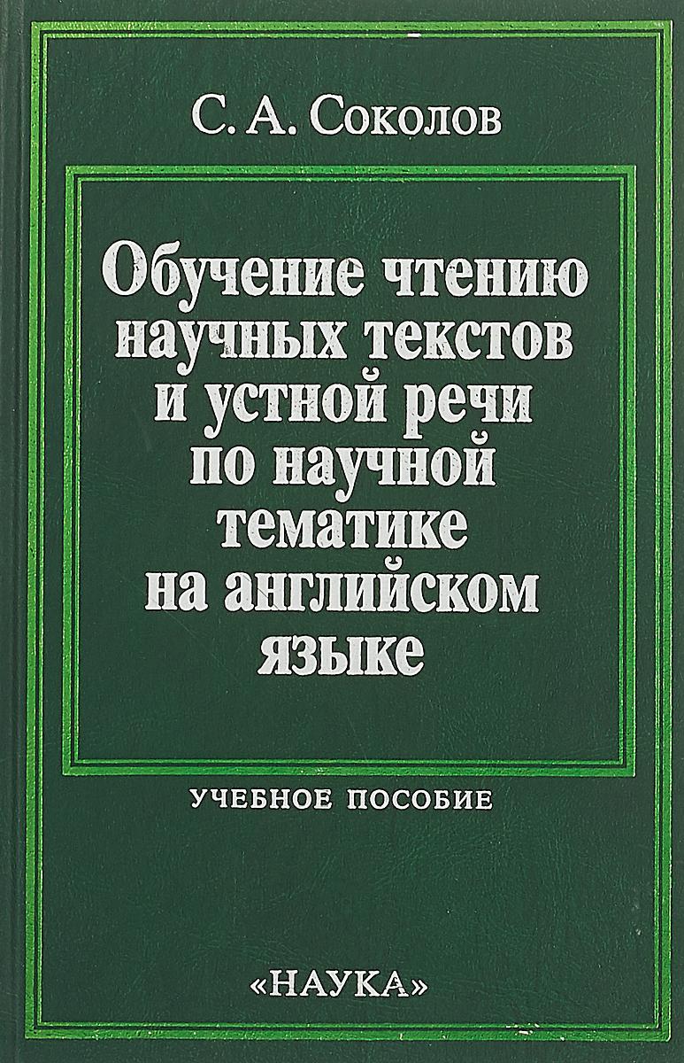 С. А. Соколов Обучение чтению научных текстов и устной речи по научной тематике на английском языке