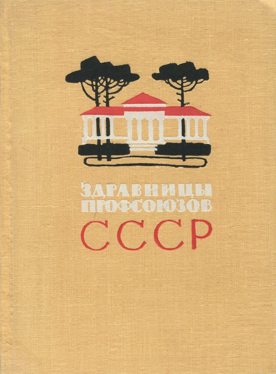 Здравницы профсоюзов СССР