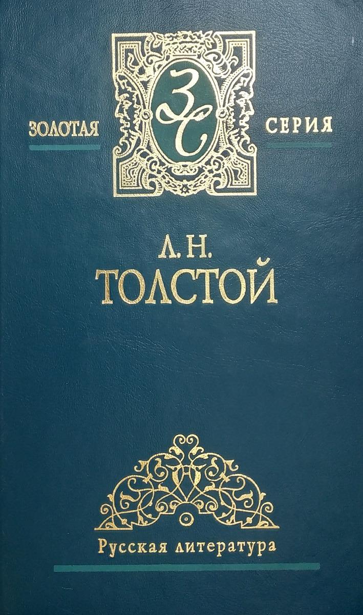 Л.Н. Толстой Л.Н. Толстой. Собрание сочинений в 5 томах. Том 2. Война и мир. Том 2 (окончание), том 3 (части 1-2)