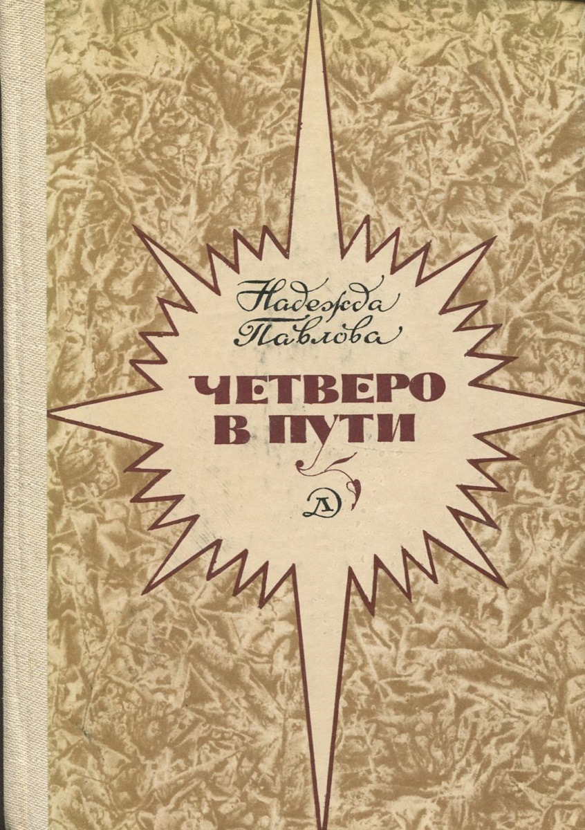 Надежда Павлова Четверо в пути детская литература 80 х годов