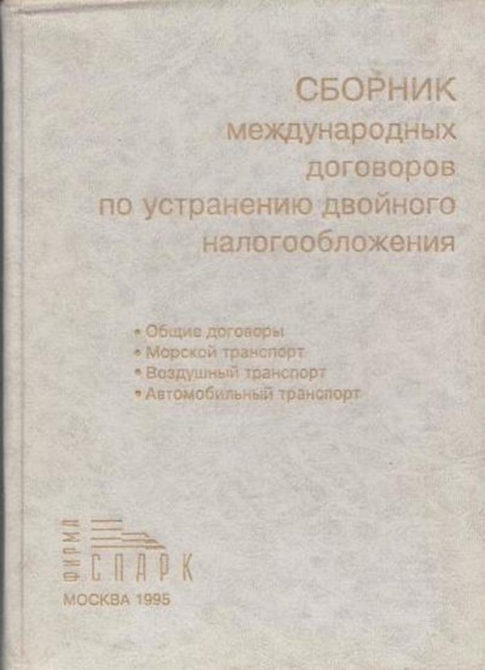 Сборник международных договоров Российской Федерации по устранению двойного налогообложения