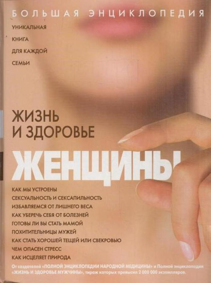Большая энциклопедия. Жизнь и здоровье женщины