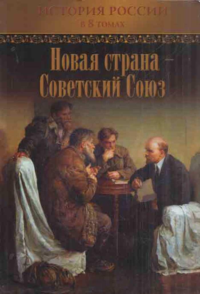 Новая страна - Советский Союз. История России в 8 томах. Том 7