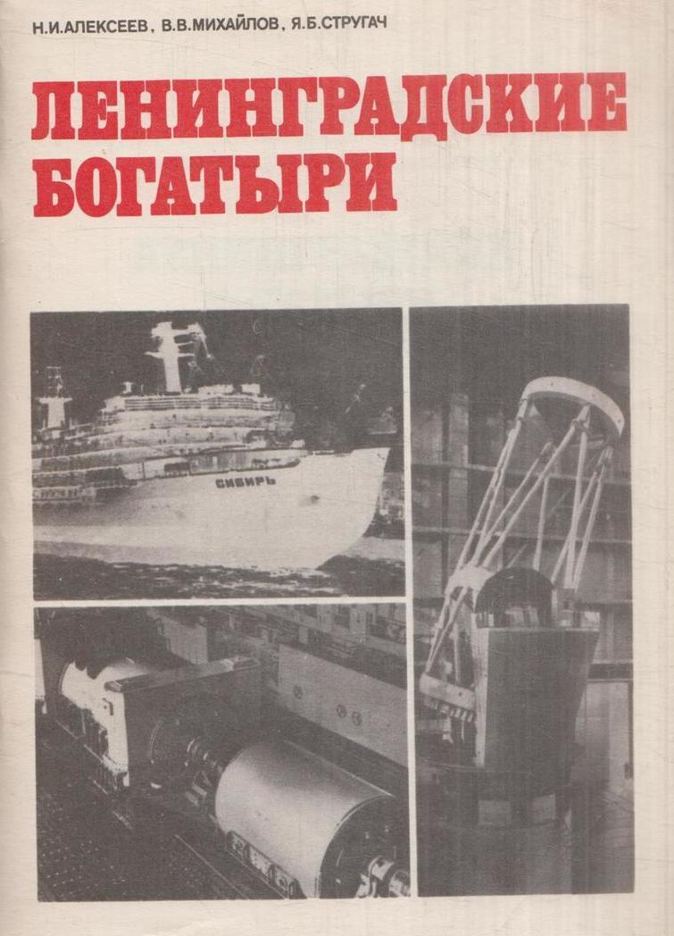 Ленинградские богатыри