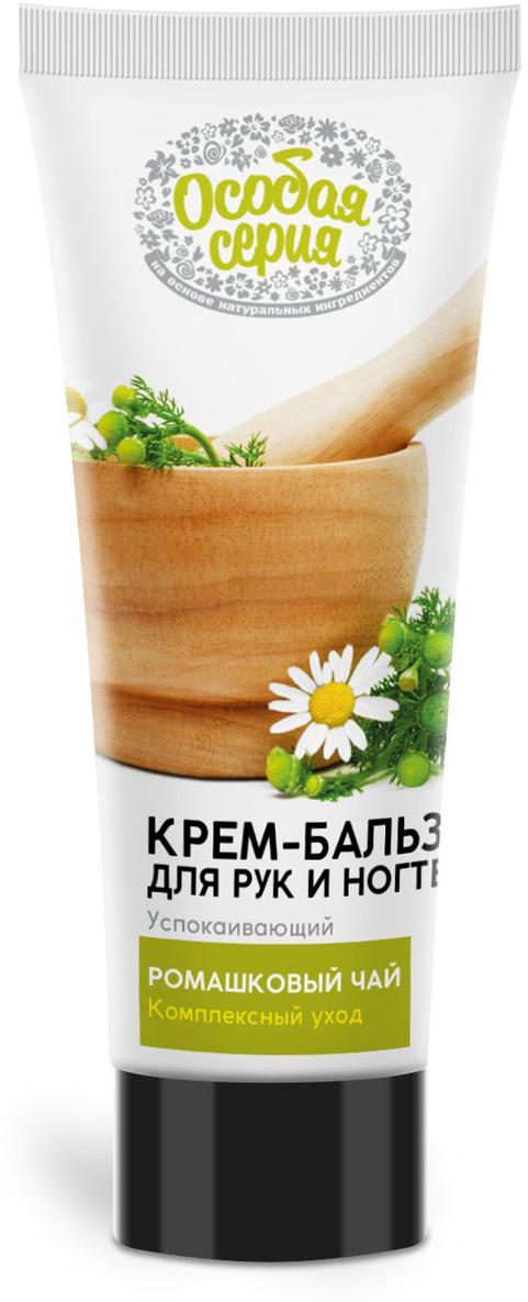 """Крем-бальзам Особая Серия """"Ромашковый чай"""", для рук и ногтей, 75 мл"""