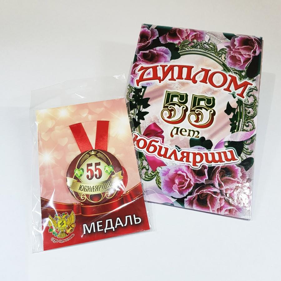 Сувенирный набор: диплом с медалью Юбилярша 55 лет Филькина грамота NDCM0000035 подарок главному бухгалтеру на день рождения женщине