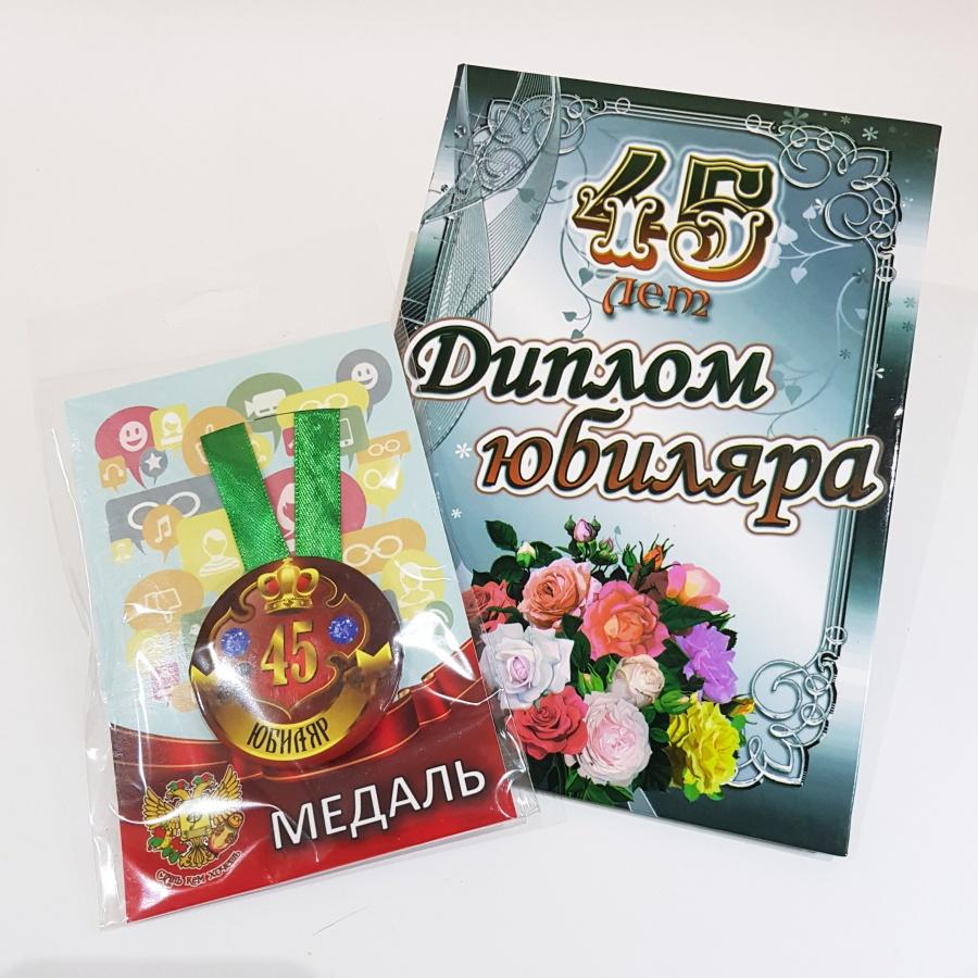 Диплом с медалью Филькина грамота Юбиляр 45 лет, NDCM0000020 видеофильм на юбилей мужчине