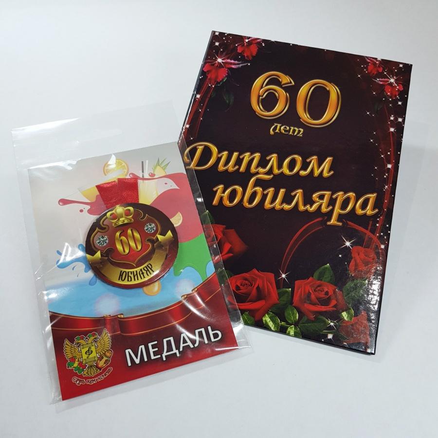 Сувенирный набор: диплом с медалью Юбиляр 60 лет Филькина грамота NDCM0000023 видеофильм на юбилей мужчине