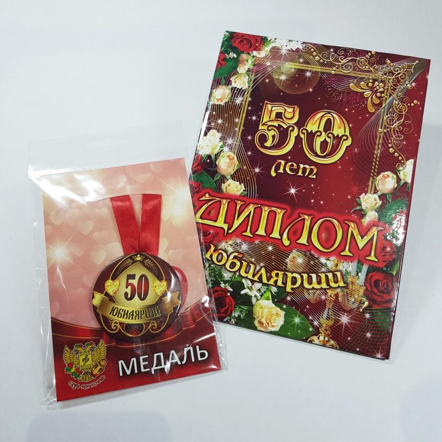 Сувенирный набор: диплом с медалью Юбилярша 50 лет Филькина грамота NDCM0000034 подарок главному бухгалтеру на день рождения женщине