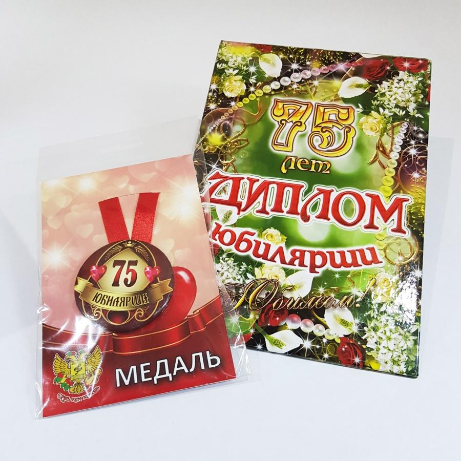 Сувенирный набор: диплом с медалью Юбилярша 75 лет Филькина грамота NDCM0000039 подарок главному бухгалтеру на день рождения женщине
