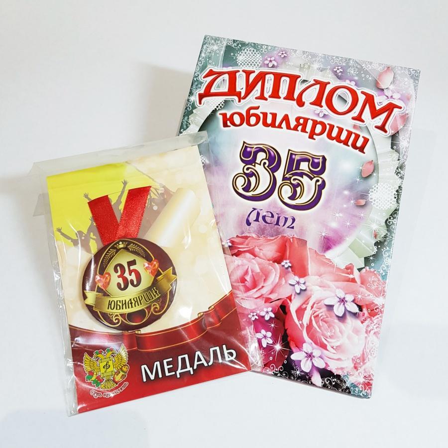 Сувенирный набор: диплом с медалью Юбилярша 35 лет Филькина грамота NDCM0000031 подарок главному бухгалтеру на день рождения женщине