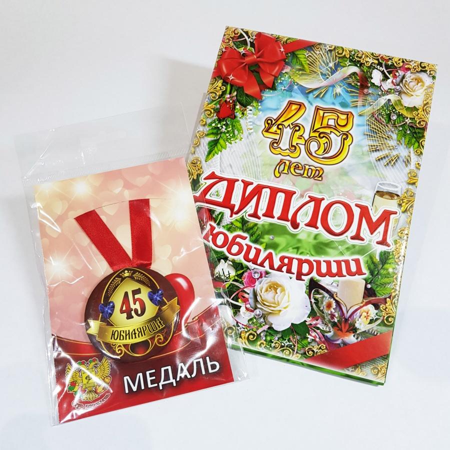 Сувенирный набор: диплом с медалью Юбилярша 45 лет Филькина грамота NDCM0000033 подарок 35 лет женщине