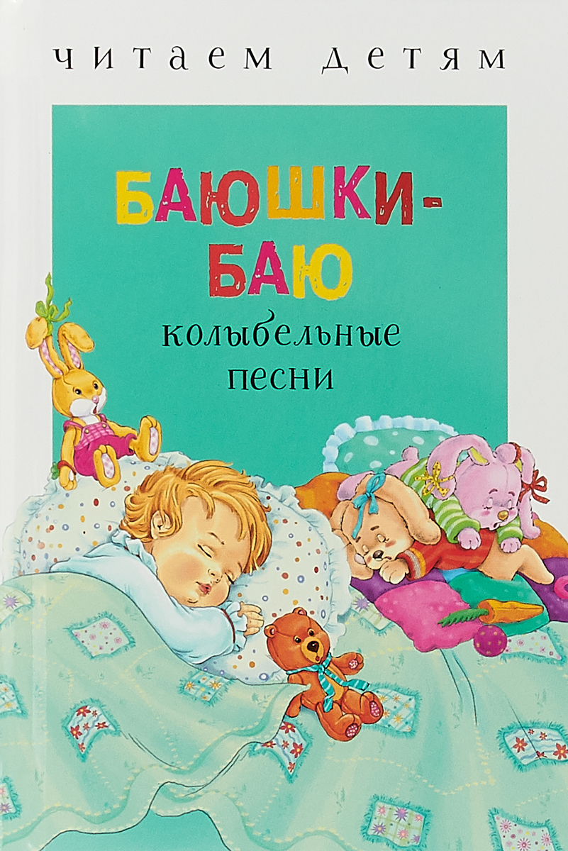 Читаем детям. Баюшки-баю