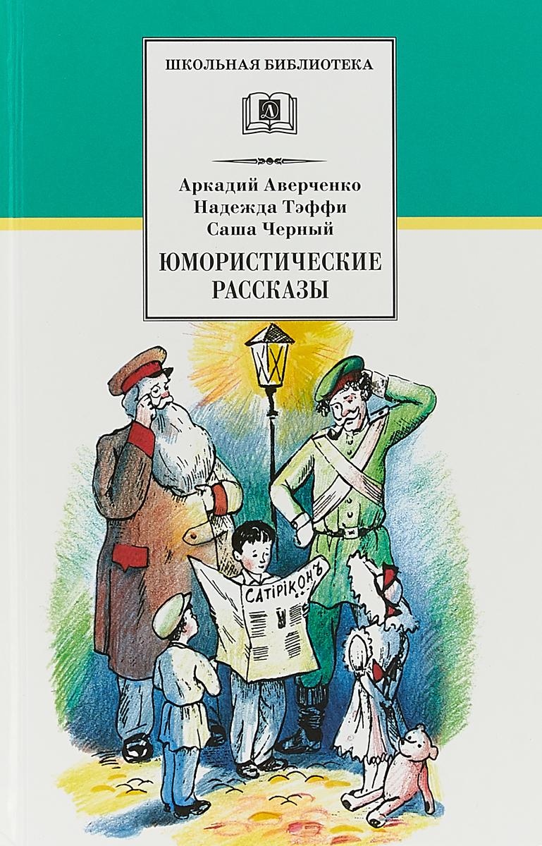 Аркадий Аверченко, Надежда Тэффи, Саша Черный Юмористические рассказы