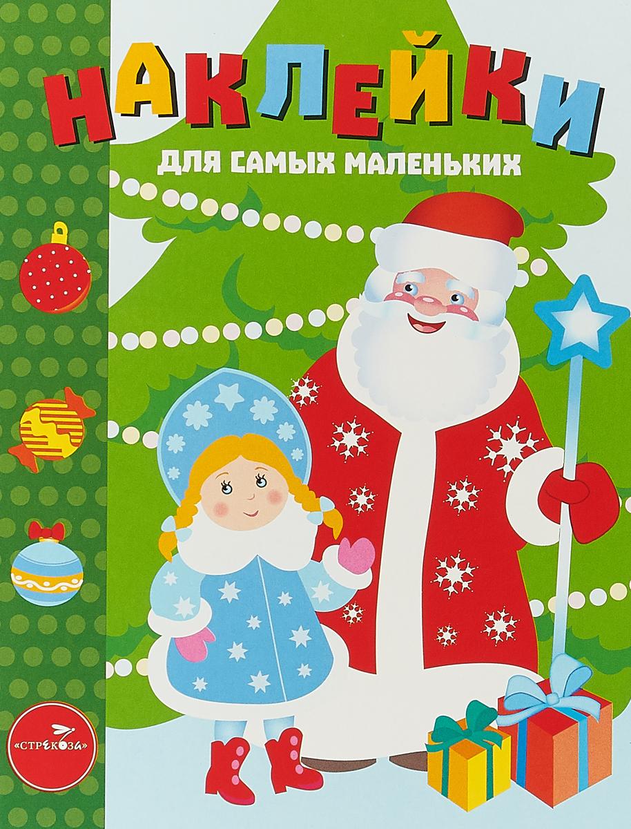 Л. Маврина Наклейки для самых маленьких. Выпуск 32. С Новым годом!