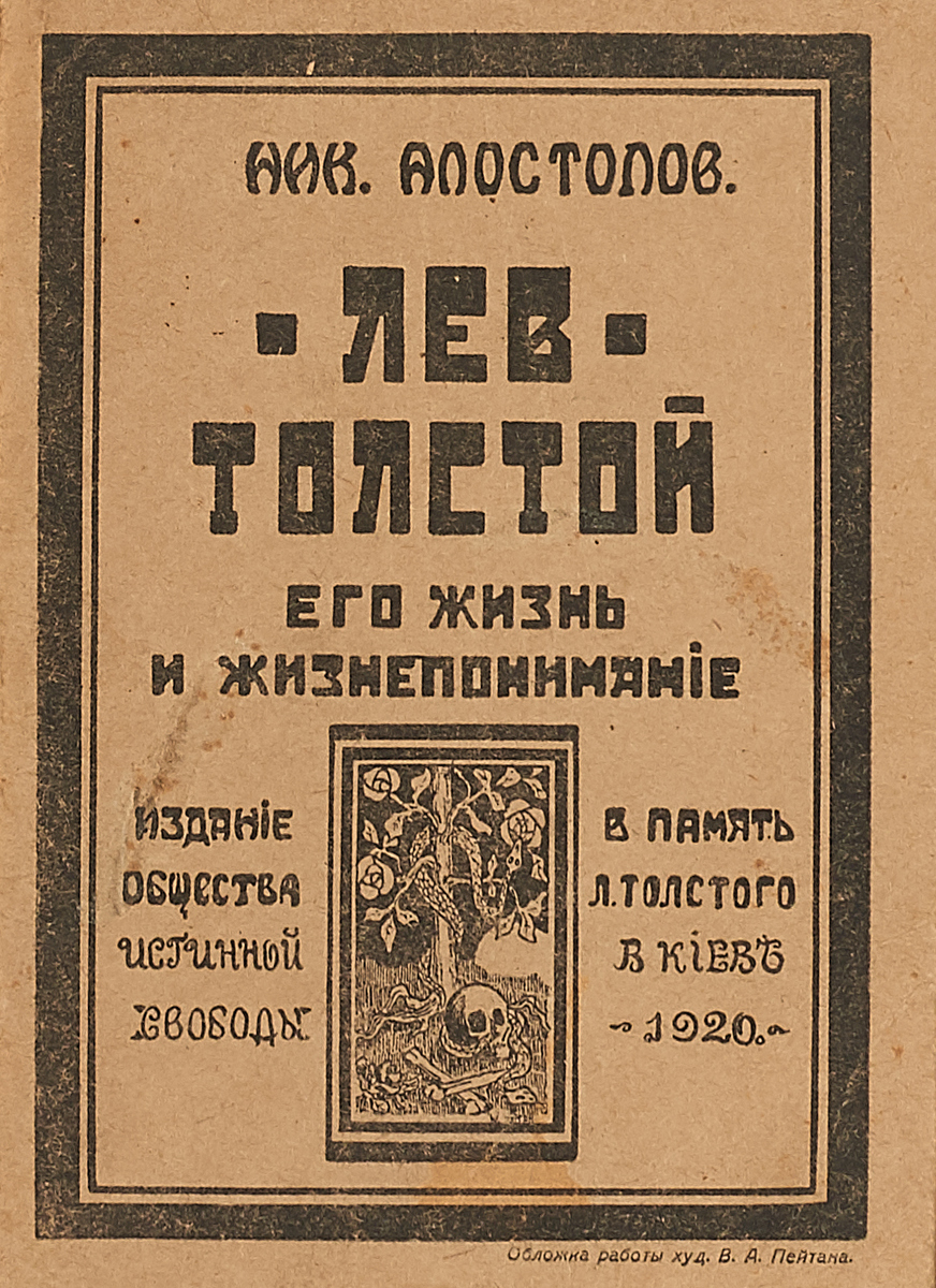 Лев Толстой. Его жизнь и жизнепонимание.