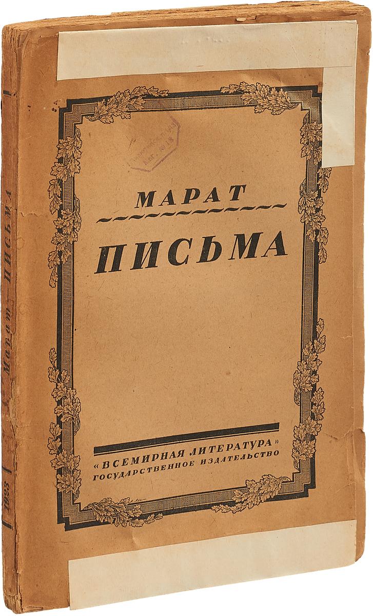 Марат. Письма 1776-1793
