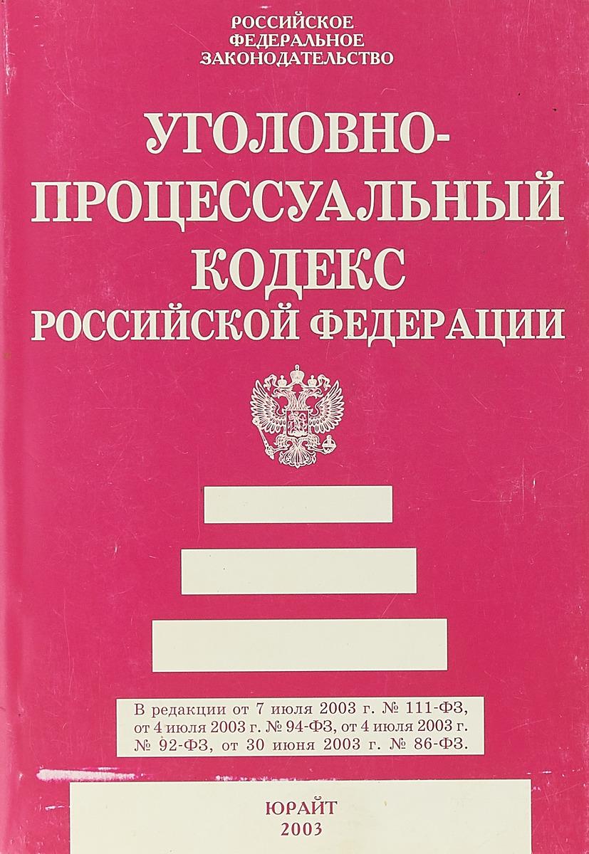 уголовно процессуальный кодекс российской федерации последняя