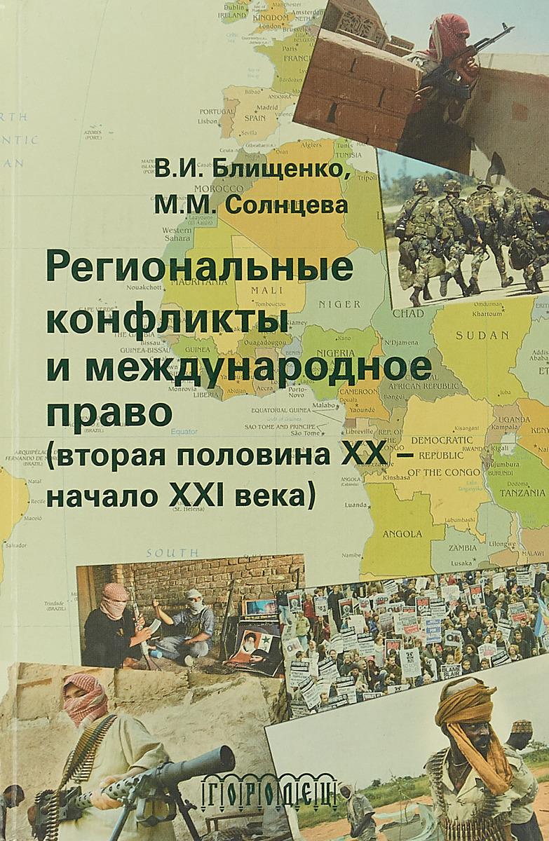 В. И. Блищенко, М. М. Солнцева Региональные конфликты и международное право