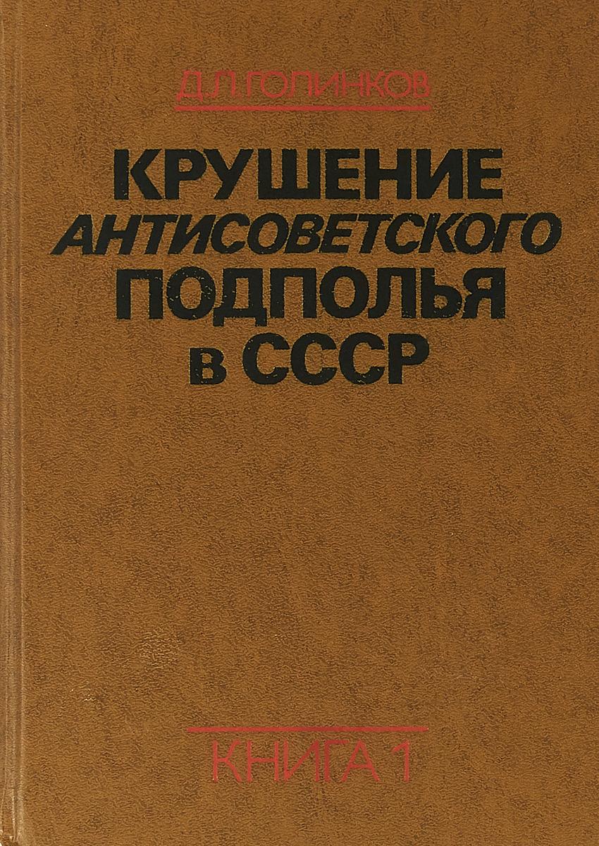 Д. Л. Голинков Крушение антисоветского подполья в СССР. Книга