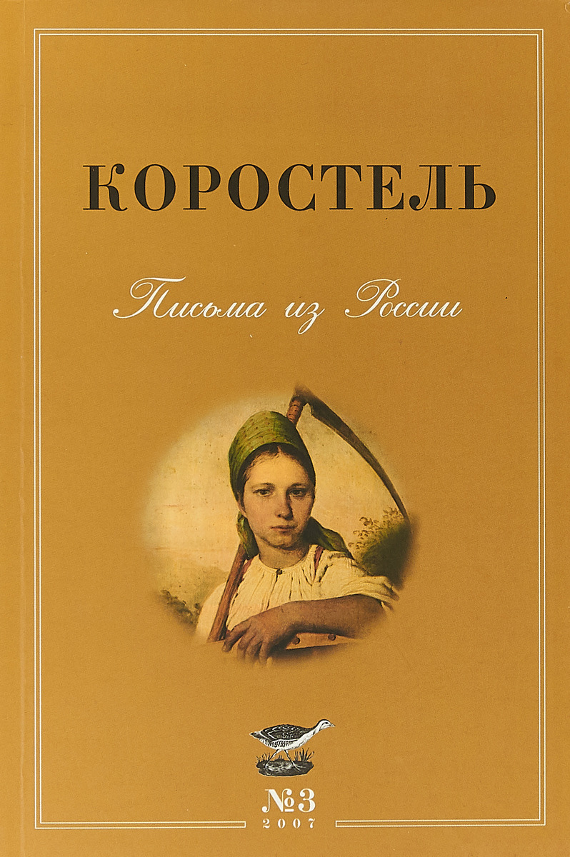 Коростель. Письма из России. 2007, №3
