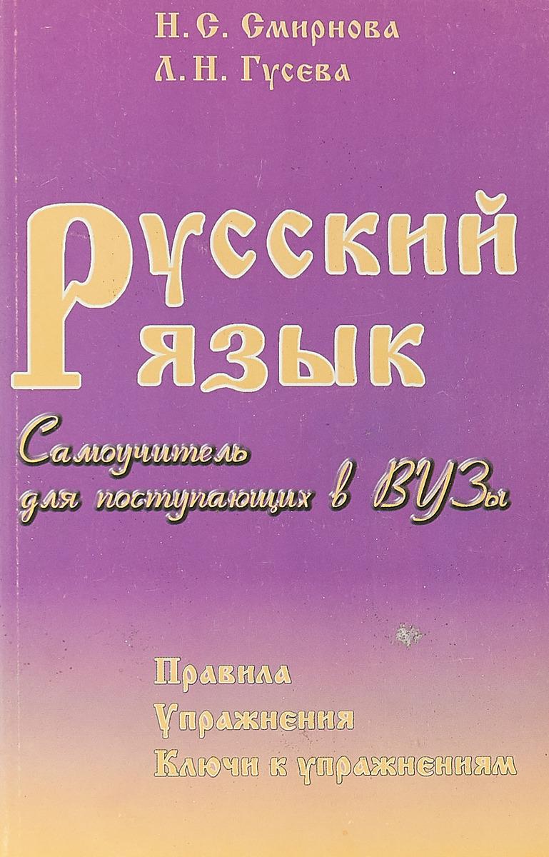 Н. С. Смирнова, Л. Н. Гусева Русский язык н н шевелева русский язык 4 класс самые нужные правила и упражнения