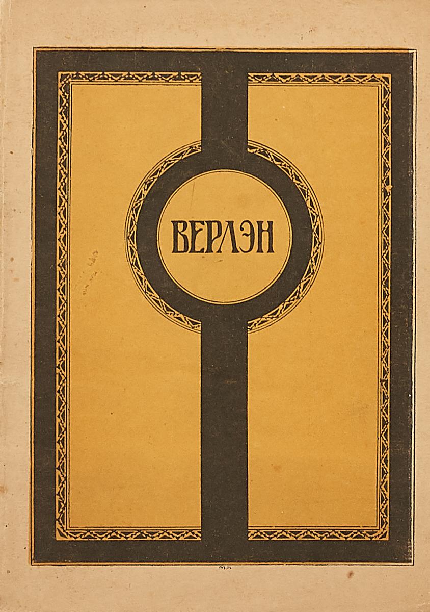 Стихи, выбранные и переведенные федором Сологубом