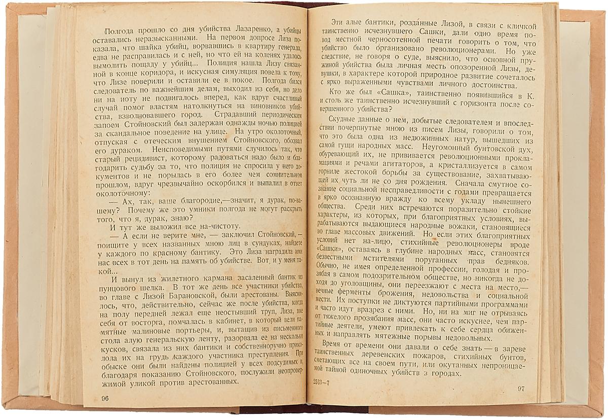 В неволе. Очерки и воспоминания Москва, 1929г. О-во б. политических...