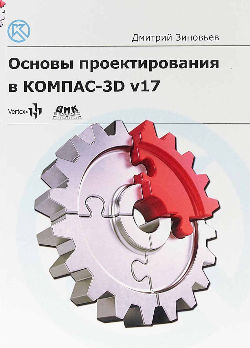 Дмитрий Зиновьев Основы проектирования в КОМПАС-3D v17
