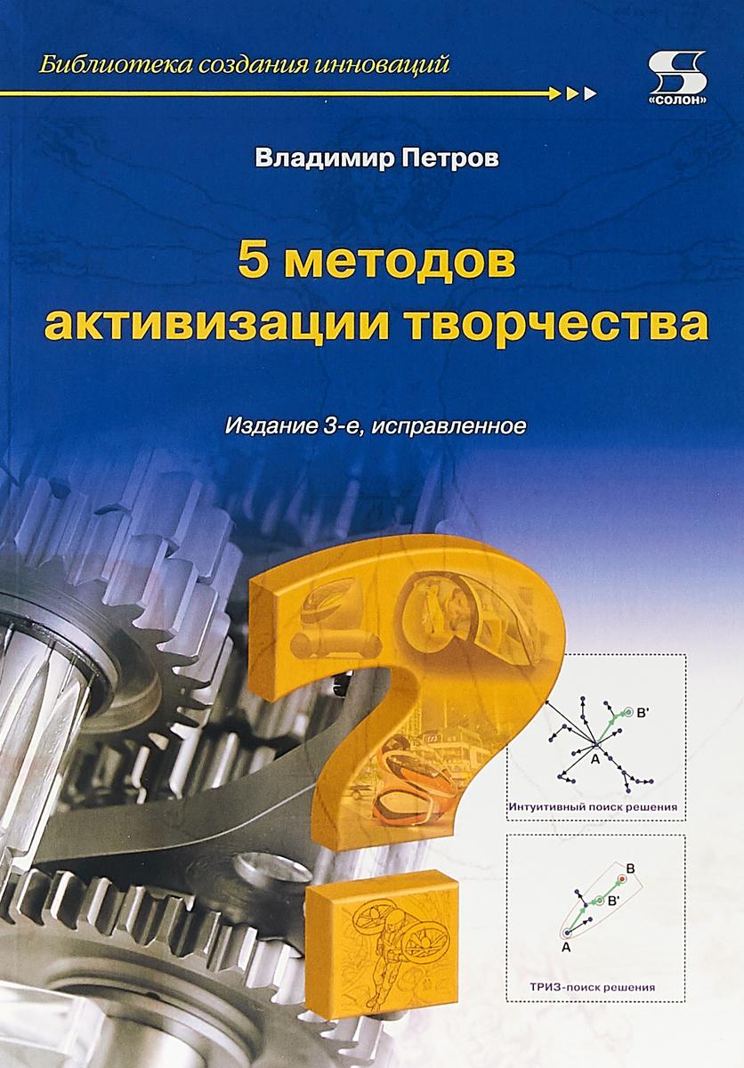 В. Петров. 5 методов активизации творчества