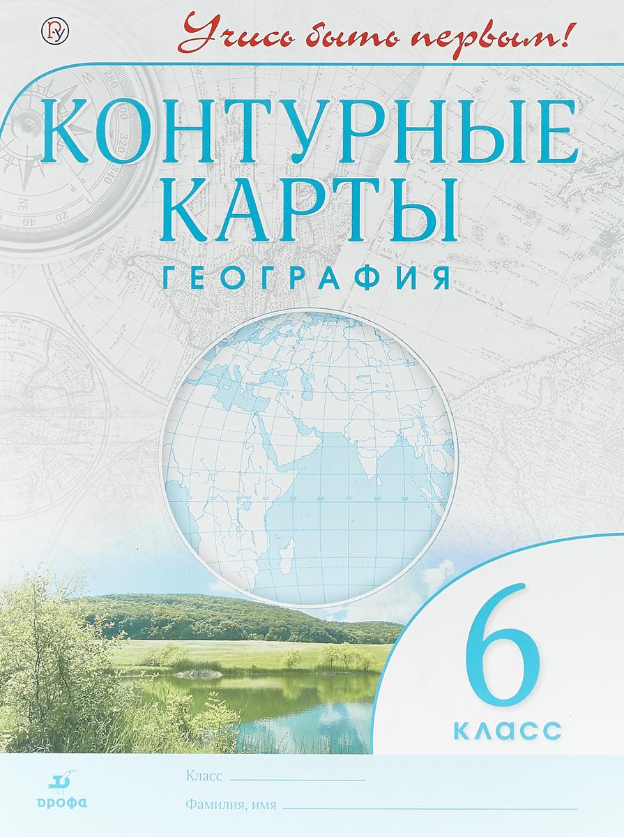 Александр Румянцев География. 6 класс. Контурные карты