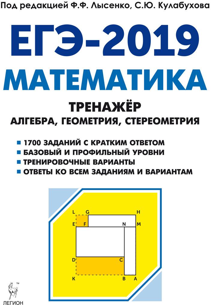 ЕГЭ 2019. Математика. Тренажер. Алгебра, Геометрия, Стереометрия