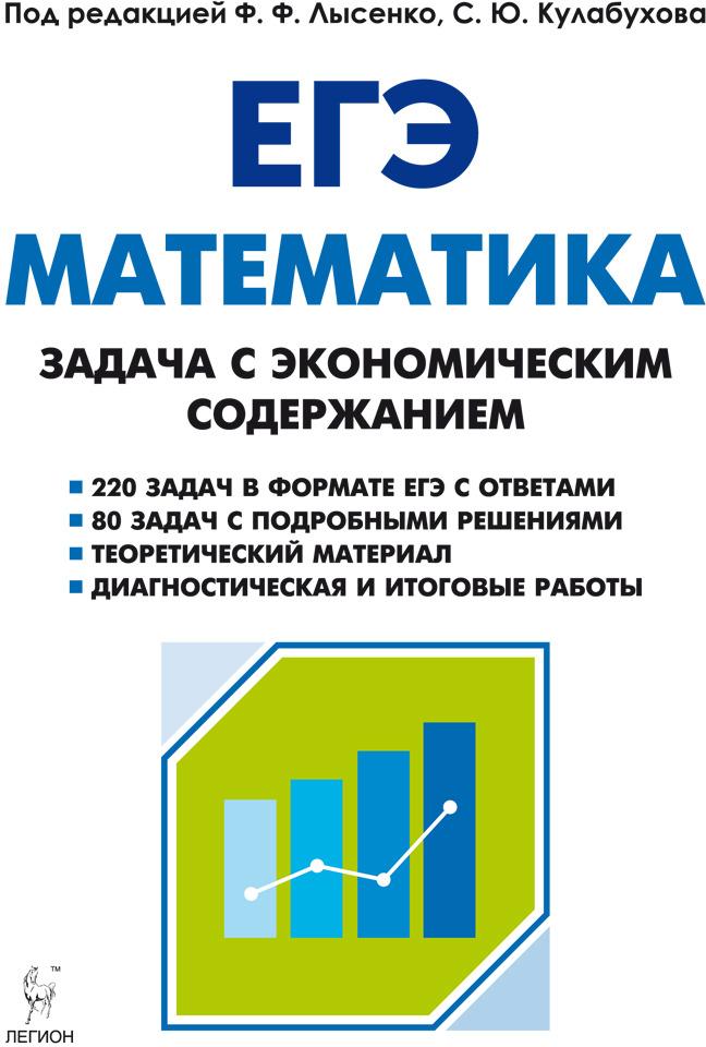 Е. Г. Коннова, В. А. Дремов, С. В. Дерезин, В. М. Кривенко Математика. ЕГЭ. Задача с экономическим содержанием