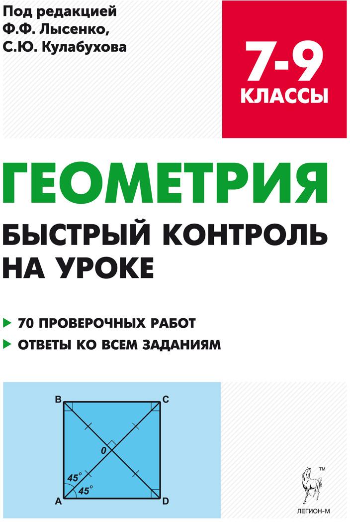 Геометрия. 7-9 классы. Быстрый контроль на уроке