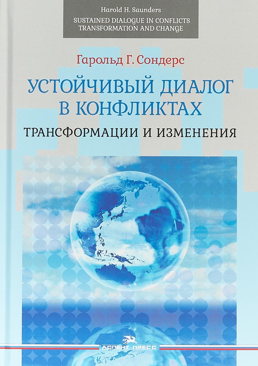 Гарольд Г. Сондерс Устойчивый диалог в конфликтах