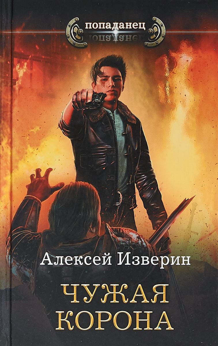 Алексей Изверин Чужая корона