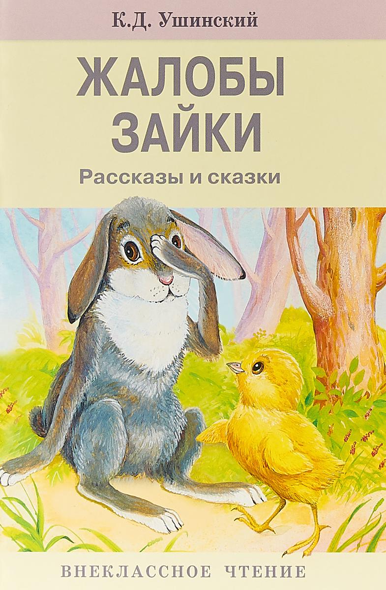 К. Д. Ушинский Жалобы зайки цена 2017